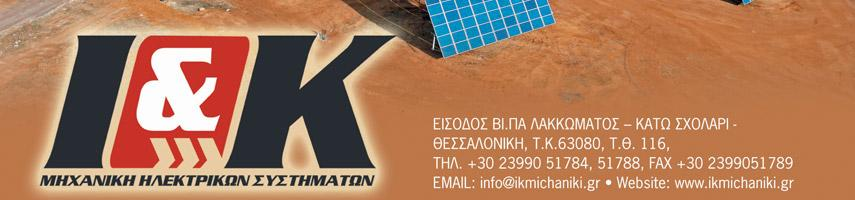 ENERGY PHOTOVOLTAIC, 2012, Ι&Κ ΜΗΧΑΝΙΚΗ